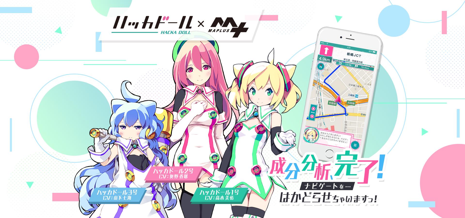 MAPLUS+ ハッカドール きせかえ特設サイト